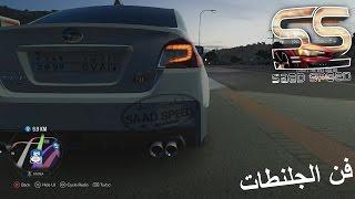 فن الجلنطات في فورزا 3 _ من أفضل وزنيات الهجولة!!!!