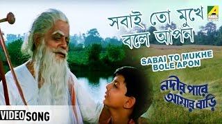 Sabai To Mukhe Bole Apon | Nadir Paare Aamar Bari | Bengali Movie Song