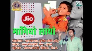 Jio 4G sim mangiyo layo ||Rajasthani Full Comedy Song || Lal ji Joshi ||GOPAL CHOUDHARY MUSIC ||