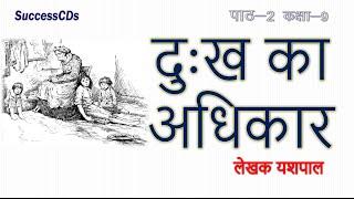 Kisi Yatra Ka Varnan in Hindi Essay- किसी यात्रा का वर्णन पर निबंध