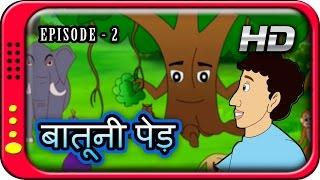 Batuni Ped 2 - Hindi Story for Children | Panchatantra Kahaniya | Moral Short Stories for Kids