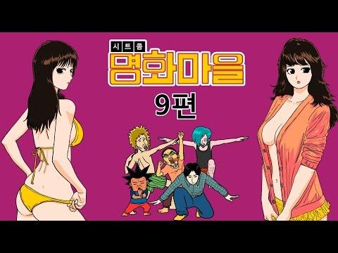 오인용의 명화마을 E09 (Myeonghwa Village)