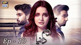 Rasm-e-Duniya Ep 10 - 20th April 2017 - ARY Digital Drama