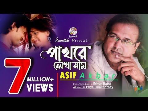 Xxx Mp4 Asif Akbar Pathore Lekha Nam O Priya Tumi Kothay 3gp Sex
