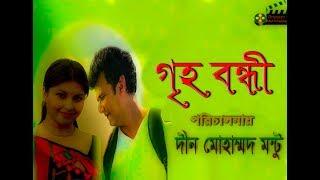 Greeho Bondi | Bangla New Natok | Nayem | Jenny | Director By Din Mohammad Montu | 2017