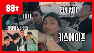 88라이징 ,  떠오르는 아시아 힙합 채널