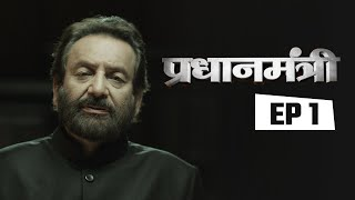 Pradhanmantri - Episode 1 - Integration of 565 Princely States with India