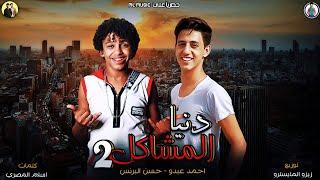 مهرجان ( الافعا والحاوي ) || دنيا المشاكل 2 || حسن البرنس و احمد عبده | توزيع زيزو المايسترو 2019