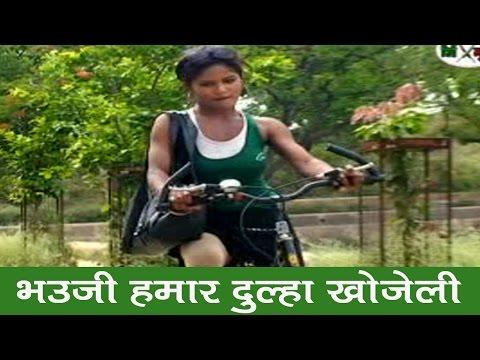 भौजी दूल्हा खोजेली Bhauji Dulha Khojeli ❤❤ Top 10 Bhojpuri Songs 2015 New ❤❤ Lalan Lahri [HD]
