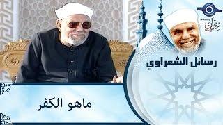 الشيخ الشعراوي | ماهو الكفر