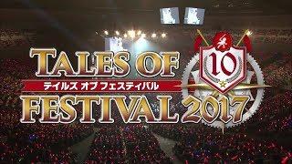 「テイルズ オブ フェスティバル 2017 Blu-ray」PV