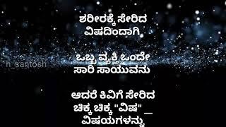 Kannada|| Whatsapp|| status || ಅದ್ಭುತ  ವಿಚಾರ...