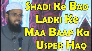 Shaadi Ke Baad Ladki Ke Maa Baap Ka Uspar Kya Haq Hai By Adv. Faiz Syed