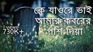 হৃদয়স্পর্শী একটি কবরের গজল- কে যাওরে ভাই আমার কবরের পাশ দিয়া- bangla islamic song। bangla gojol