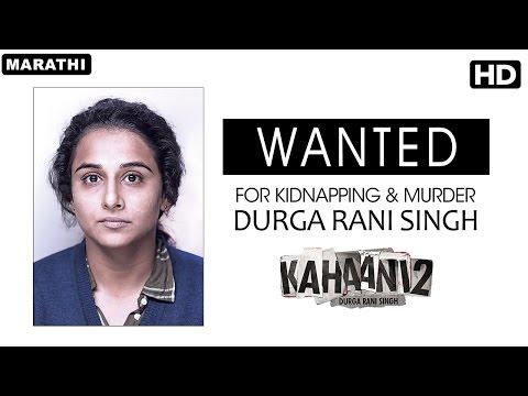 WANTED - DURGA RANI SINGH - FOR KIDNAPPING & MURDER | Vidya Balan | Kahaani 2 | Marathi