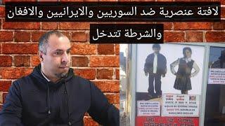 هذا ما كتبه صاحب متجر تركي ضد السوريين .. وهذا ما فعلته الشرطة به
