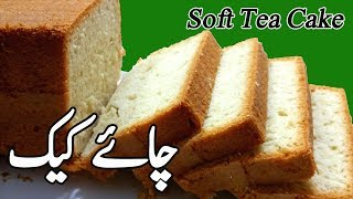 Tea Cakes Recipe Easy II Soft Buttery Tea Cake Without Oven II Pound Cake Pakistani Recipes in Urdu