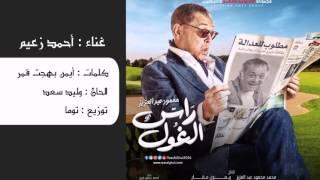 أحمد زعيم - تتر بداية مسلسل راس الغول