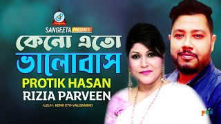 Keno Eto Valobasho Title Track - Keno Eto Valobasho -  Protik Hasan & Rizia Parvin Music Video