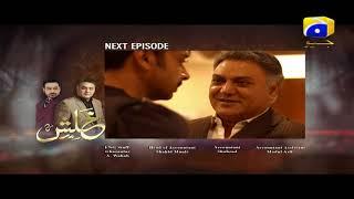 Khalish Episode 5 Teaser | Har Pal Geo