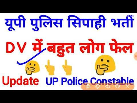 Xxx Mp4 UP Police Constable DV PST Fail यूपी पुलिस के दस्तावेज सत्यापन में बहुत बच्चे फेल हो गए। 3gp Sex