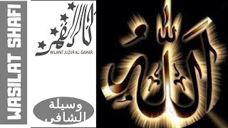 Wassilat Chafi  (Muhammad Mughni) الوسيلة الشافي