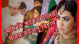 আমি কি শাকিব খানের ঘরের বউঅপু বিশ্বাস | আমি অনেক আগেই গোপনে বিয়ে করেছি | Media Report