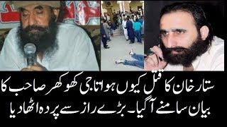 Sattar Khan Ka Qatal Kyon Hua Taji Khokhar Sahab Ka Bayan New Video