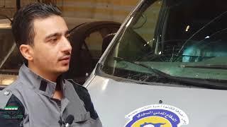 وقفة فريق الدفاع المدني السوري في مدينة دوما ضمن فعاليات حملة الأسديحاصر الغوطة