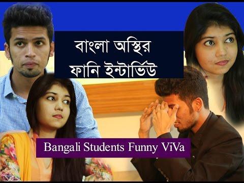 Bangla New Funny Video 2017| Funny Exam ViVa |  অস�থির ইন�টারভিউ |পরীক�ষার হলে হাস�যকর কর�ম কাণ�ড