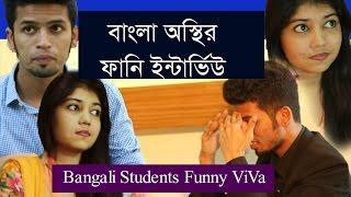 Bangla song in ViVa Room   Exam Hall Funny Video  (পরীক্ষার হলে হাস্যকর কর্ম কাণ্ড) bangla exam 2017