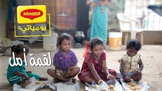 MAGGI Diaries: A small change for a big difference يوميات ماجي: تغيير صغير لفرق كبير