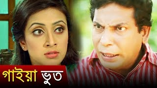 গাইয়া ভুত | Bangla Funny Video | ft Mosharraf Karim, Mim