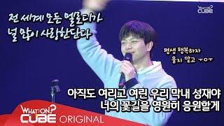 BTOB(비투비) - 비트콤 #41 (성재 대만 팬미팅 비하인드)