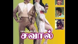Savaal Tamil Full movie | Kamal Haasan | Sripriya | M S Viswanathan | Star Movies