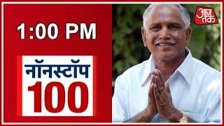 B.S. Yeddyurappa To Swear In As Karnataka CM Tomorrow   Nonstop 100