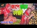রূপে গুণে লক্ষী || short film || জীবন থেকে নেয়া -5 || bengali short film 2019 hd || setu movie