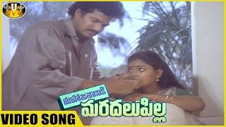 Mahajananiki Maradalu Pilla Movie Manuve Madhuram Video Song || Rajendra Prasad, Nirosha