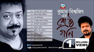 Srestho Gaan by Kumar Bishwajit - Full Audio Album