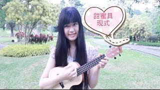 sunshine《甜蜜具现式》乌克丽丽弹唱(张一清)ukulele cover by Zhang Yiqing