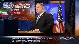 Iran news in brief, April 30, 2019
