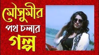 Moushumi   Interview   Part 01   News- Jamuna TV