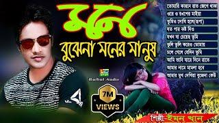 Mon Bujena Moner Manush By Emon Khan Bangla Full Album Song / Bangla Full Album Audio Jukbox
