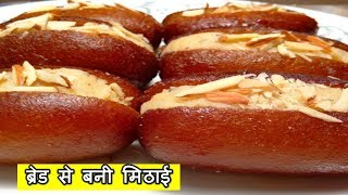 Bread Chum Chum Recipe |  ब्रेड से बनाए चमचम मिठाई | बंगाली चमचम स्वीट रेसिपी