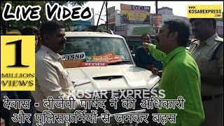 Live Video: Dewas | नहीं काम अाई नेतागिरी, निकालना पड़ी गाड़ी पर लगी नेमप्लेट | Kosar Express