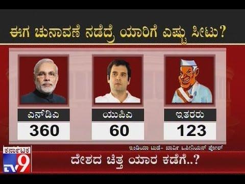 Deshada Chitta Yara Kadege: Demonetisation Effect, BJP 360 seats, UPA 60 says survey
