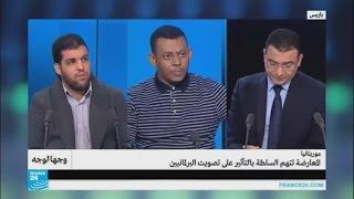 ...موريتانيا.. المعارضة تتهم السلطة بـالتأثير على تصويت