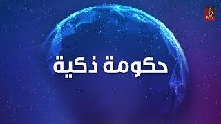 برنامج حكومة ذكية الحلقة 20 | MGovernment Ep 20