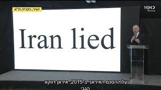 """נאום הגרעין של נתניהו: """"חשפנו את התוכנית הסודית של איראן לייצור נשק גרעיני"""""""