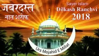 DILKASH RANCHVI    URS-E MUJAHID-E MILLAT 2018